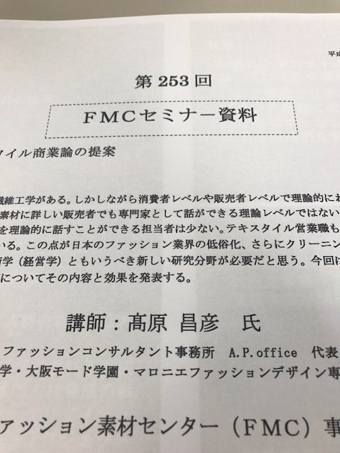 FMC2017.6